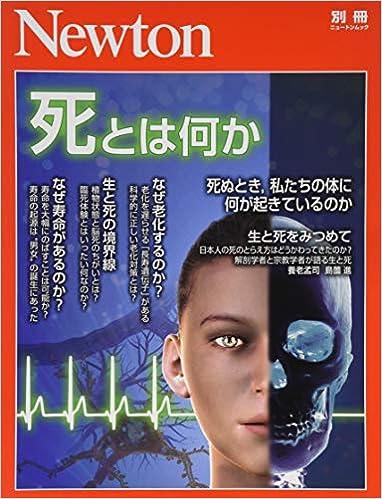 ダウンロードブック Newton別冊『死とは何か』 (ニュートン別冊) 無料のePUBとPDF