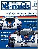 MSーModels vol.08 (SAN-EI MOOK)