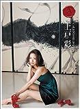 上戸彩 カレンダー 2013年