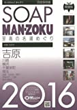 SOAP LAND MAN-ZOKU 関東版 2016年 (C's Mook 13)