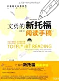 Glad to hear portability Seoul abroad Series: Wenyong new TOEFL reading manuscripts(Chinese Edition) Pdf