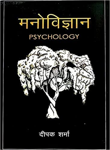 Amazon in: Buy PSYCHOLOGY (BILINGUAL) Book Online at Low Prices in