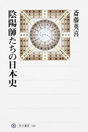 陰陽師たちの日本史 (角川選書)