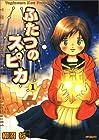 ふたつのスピカ 第1巻