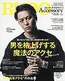 RUDO Accessory vol.7(SUN MAGAZINE MOOK)