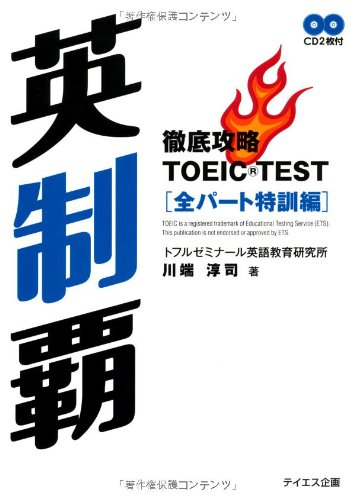 British domination - thorough capture TOEIC TEST all parts special training Hen (2012) ISBN: 4887841299 [Japanese Import]