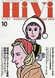 HiVi 2016年10月号