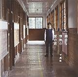 Yoshitaka Taira - Jyozetsu Na Jyonetsu No Ai No Uta [Japan CD] POCS-1126