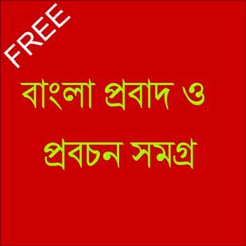 Amazon com: বাংলা Probad (Bangla Proverbs): Appstore