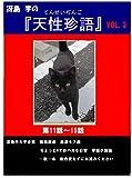 SAEJIMAGAKUNOTENSEICHINGO: YUMOATANPENSHOUSETU (Japanese Edition)