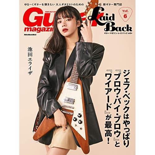 Guitar Magazine LaidBack Vol.6 表紙画像