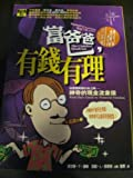 img - for Fu ba ba, you qian you li ('The Cash Flow Quadrant: The Rich Dad's Guide to Financial Freedom, in Traditional Chinese Characters) book / textbook / text book