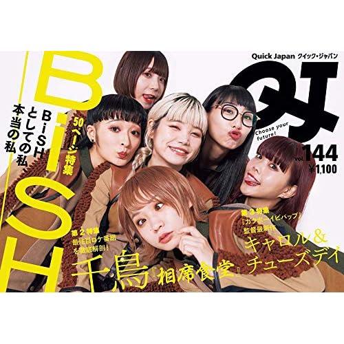 Quick Japan 144 表紙画像