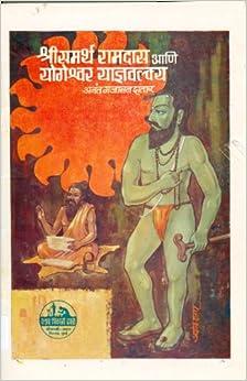 Shrisamarth Ramdas Ani Yogeshwar Yaadnyavalkya (Marathi Edition)