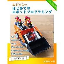 Edison Robot Programming for Dummy Japanese Edition
