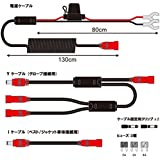 RSタイチ(アールエスタイチ) e-HEAT 12V 車両接続ケーブルセット/3T,3U RSP041
