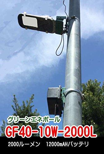 2000ルーメンのソーラーLED常夜灯外灯庭園灯駐車場灯 GF40-10W-2000L【1年保証】 B073SNDHHB 16200