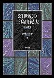 21世紀の三島由紀夫