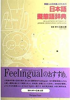 Nihongo Pera Pera!: A User's Guide to Japanese Onomatopoeia (Tuttle Language Library)