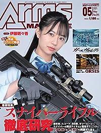 アームズマガジン 2021年5月号