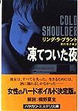 凍てついた夜 (ハヤカワ・ミステリ文庫)