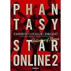 PSO2 ファッションカタログ 最新号 サムネイル