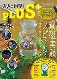 大人の科学マガジンプラス 電磁実験スピーカー (学研ムック大人の科学マガジンシリーズ)
