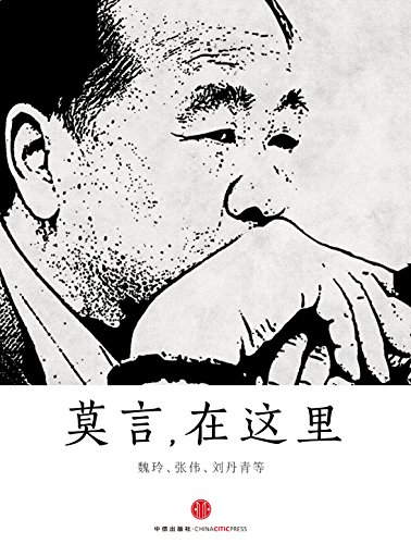 mo-yan-right-here-chinese-version-china-stories-chinese-edition