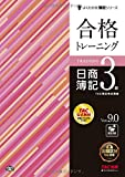 合格トレーニング 日商簿記3級 Ver.9.0 (よくわかる簿記シリーズ)