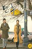 Late Autumn (Korean edition) (2012)