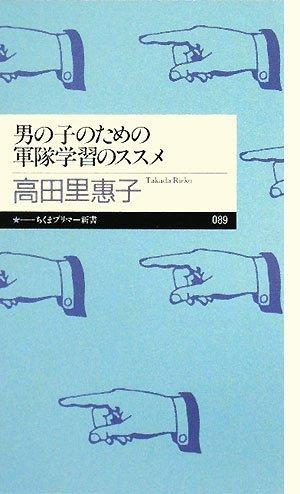 男の子のための軍隊学習のススメ (ちくまプリマー新書)
