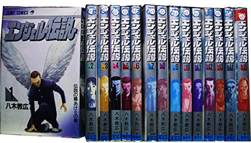 All 15 volume set Angel Densetsu(Jump Comics) [Japanese Import] (Japanese)