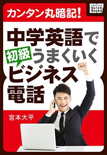 カンタン丸暗記! 中学英語でうまくいく初級ビジネス電話 impress QuickBooks