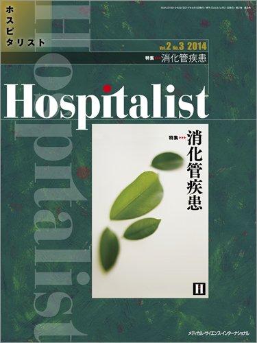 Tokushū shōkakan shikkan. ebook