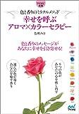 幸せを呼ぶアロマ×カラーセラピー ~色と香りのミラクルメソッド~ (マイナビ文庫)