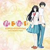 KIMI NI TODOKE ORIGINAL SOUNDTRACK