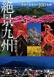 絶景九州: 今すぐ行きたい100名所