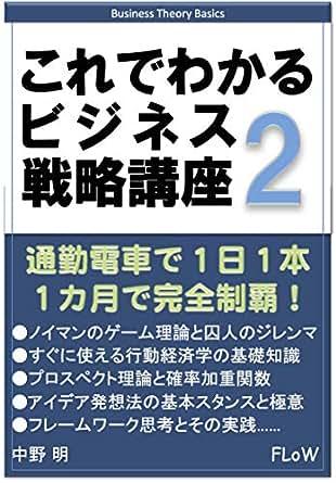 koredewakarubizinesusenryakukouzani (Japanese Edition)