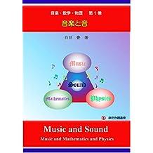 Music and Mathematics and Physics No1: Music and Sound (Japanese Edition)