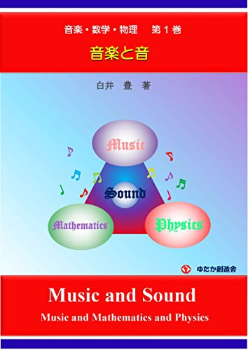 Music and Mathematics and Physics No1: Music and Sound (Japanese Edition)