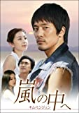 [DVD]嵐の中へ DVD-BOX I