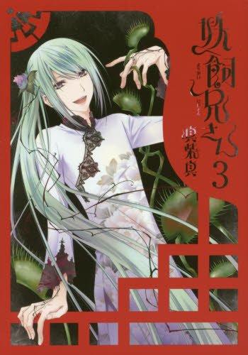 妖飼兄さん(3) (Gファンタジーコミックス)