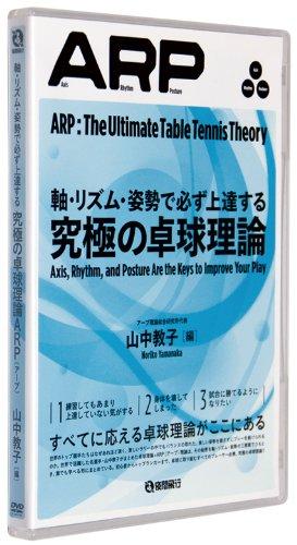軸・リズム・姿勢で必ず上達する 究極の卓球理論ARP(アープ)