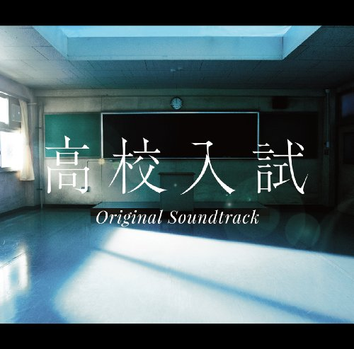 TV Original Soundtrack (Music By Toshihiko Sahashi) - Koko Nyushi (TV Series) Original Soundtrack [Japan CD] PCCR-551 (551 Series)