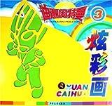 Ultraman Tiga (Color Picture) 3 (Chinese Edition) by ri ben yuan gu zhi zuo zhu shi hui she (2006) Paperback