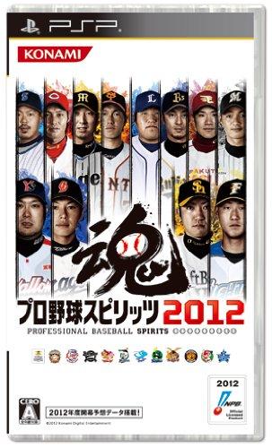 プロ野球スピリッツ2012の商品画像