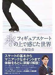 フィギュアスケート 氷の上で感じた世界
