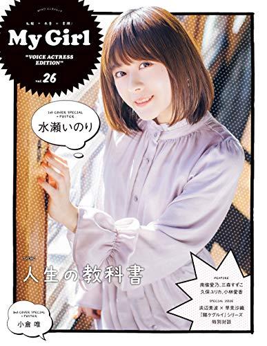 My Girl Vol.26 画像 A