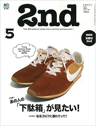 「2nd(セカンド) 2018年 5月号」(エイ出版社)
