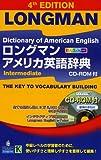 ロングマン アメリカ英語辞典